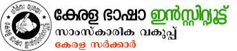 Kerala Bhasha Institute
