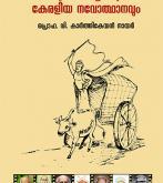 സാമൂഹിക പരിഷ്കരണവും കേരളീയ നവോത്ഥാനവും