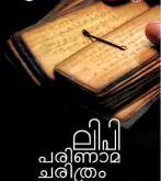 ലിപി പരിണാമ ചരിത്രം