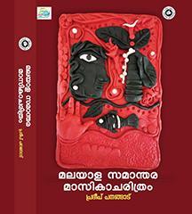 malayalam_samanthara